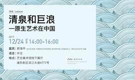 【讲座Lecture】清泉和巨浪  ——原生艺术在中国