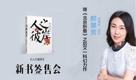 科幻大咖对话丨《北京折叠》作者:郝景芳来啦!——每个关注AI的人,都不能错过