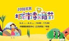 """2018""""小牛蛙""""城市教育节"""