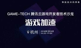 GAME-TECH 腾讯云游戏开发者技术沙龙