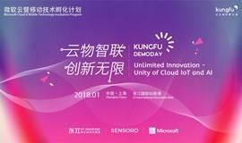 微软云暨移动技术孵化计划-功夫国际孵化器第二期团队DEMODAY
