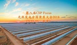 第八届CSP Focus光热发电中国聚焦大会2018