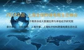 2018全球谷歌跨境电商生态峰会