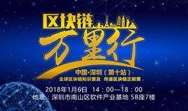 区块链万里行 · 中国站 · 第十站 · 深圳行