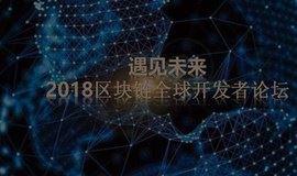 """《""""遇见未来""""2018区块链全球开发者论坛》——深圳站"""