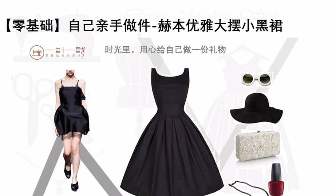 【气质进阶-零基础】-自己亲手制作1件小黑裙-献给努力生活的自己(团体+个人)