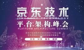 京东技术平台架构峰会