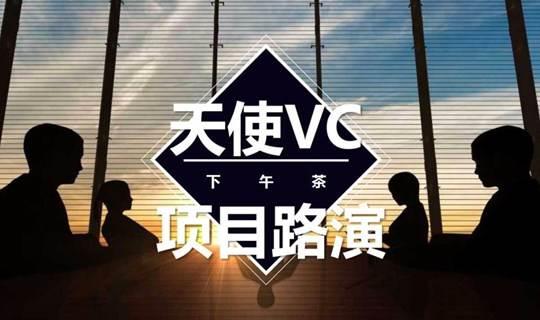 12月18日【天使vc下午茶@17路演】项目征集