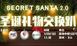 Secret Santa 2.0 | 圆周派线下圣诞礼物交换上海首站