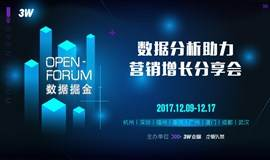【数据掘金OPEN FORUM】数据分析助力营销增长分享会·成都场