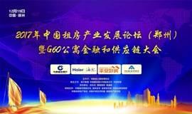 2017年中国租房产业发展论坛(郑州)暨G60公寓金融和供应链大会