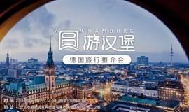 """""""圆""""游汉堡——德国汉堡旅行沙龙"""
