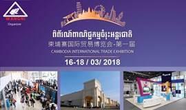 2018 柬埔寨首届国际贸易博览会 - 免费观展报名