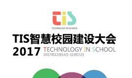 聚焦智慧K12校园建设,TIS2017智慧校园建设大会免费门票等你来拿