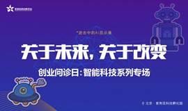 关于未来 关于改变丨创业问诊日:智能科技系列专场(一) 紫荆花闭门项目路演 投资人1V1