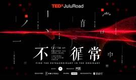 随TEDxJulu Road探索「不循常」之旅