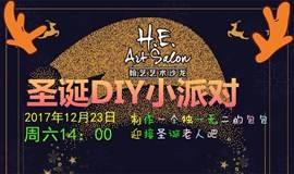 【12月23日周六14:00】圣诞DIY小派对