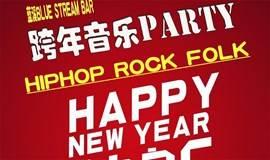 据说这是2018鼓楼终极跨年攻略happy new year最好玩的跨年音乐派对-12.31蓝溪酒吧