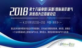 """2017人工智能+大数据+数字化海工论坛:创新""""黑科技"""",中国新机遇"""