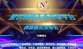 企业大咖云集【N+整合营销共享创新发布会】大型场