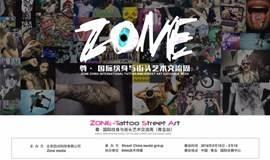 2018 ZONE尊国际纹身与街头艺术交流周