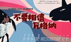 北大剧社2017秋学期大戏《不要相信瓦格纳》