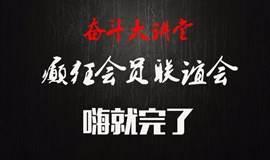 """奋斗大讲堂贺新年""""癫狂会员联谊会"""""""