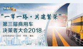 CCVC2018第三届商用车决策者大会
