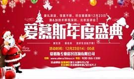 【爱慕斯-深圳&北京 】澳&加移民大Party,二地巡回讲座豪礼恭候您!这才是圣诞巨礼的正确打开方式!