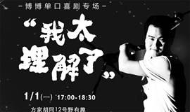 「我太理解了」博博单口喜剧专场(北京站第二轮)