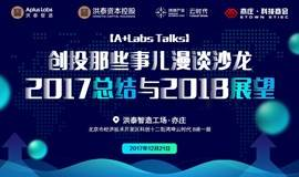 【A+Labs Talks】 创投圈年终总结----2017总结与2018展望