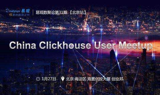 China Clickhouse User Meetup