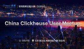 China Clickhouse User Meetup