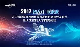 2017人工智能就业市场供需与发展研究报告发布会暨人工智能人才交流峰会