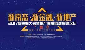 新常态、新金融、新地产——2017北青网新金融大会