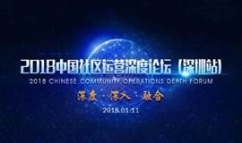 2018中国社区运营【深度论坛】·深圳站