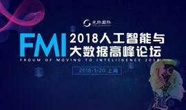 FMI2018人工智能与大数据高峰论坛(上海站)