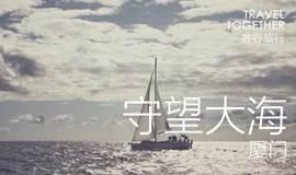【1.6   守望大海,迎接每一次偶遇,航海,一场心灵上的跋涉】达人线下分享会第十弹
