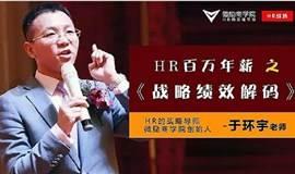 2月3号盛大召开HR职业能力提升课-HR涨薪秘密(战略思维+绩效思维+实战)