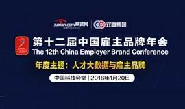 第十二届中国人才大数据与雇主品牌年会
