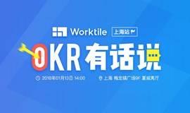 OKR 有话说 | 上海站 静安·梅龙镇广场