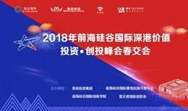 2018第三届前海硅谷国际深港价值投资创投峰会春交会(考察之旅)
