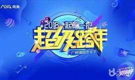 """2017·尚天河文化季""""一起嗨一把 ·2018广州超级跨年 """"抢票"""