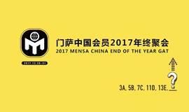 门萨中国会员2017年终聚会(2017 MENSA CHINA  END  OF THE YEAR GAT)