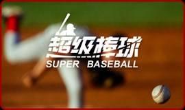 棒球文化体验活动!HR大回馈!
