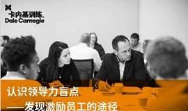 高阶主管研讨会——员工敬业度与投入度的研讨