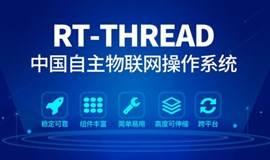 RT-Thread物联网开发者沙龙(西安站)