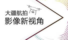 """大疆""""航拍·影像新视角""""--济南站"""