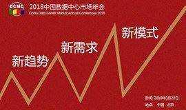 2018中国数据中心市场年会 -------新趋势,新需求,新模式
