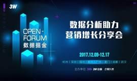 【数据掘金OPEN FORUM】数据分析助力营销增长分享会·杭州场